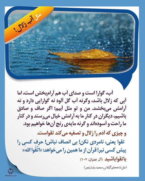 عکس نوشته: تقوا
