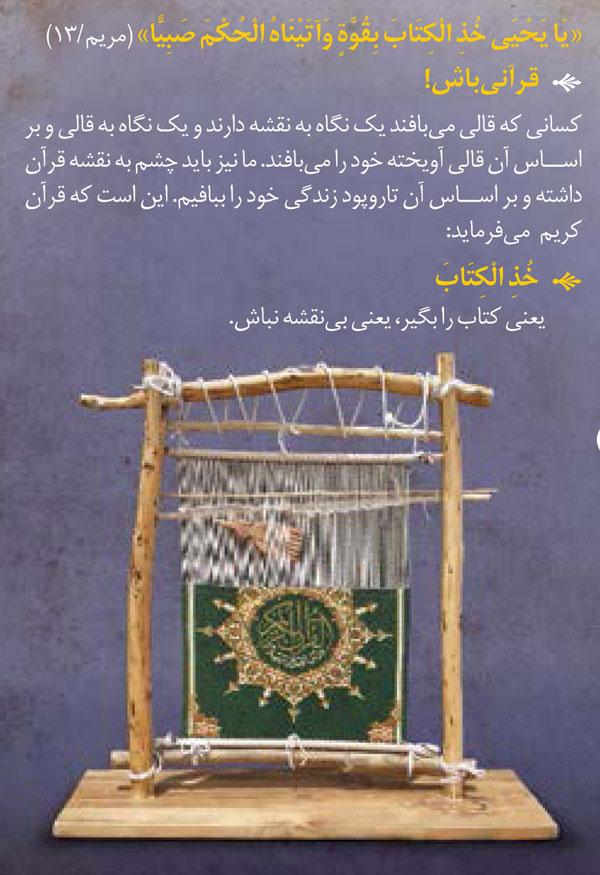 """عکس نوشته قرآنی  با عنوان """"عکس نوشته درباره راهنمایی قرآن""""  بر اساس آیه 13 سوره مریم"""