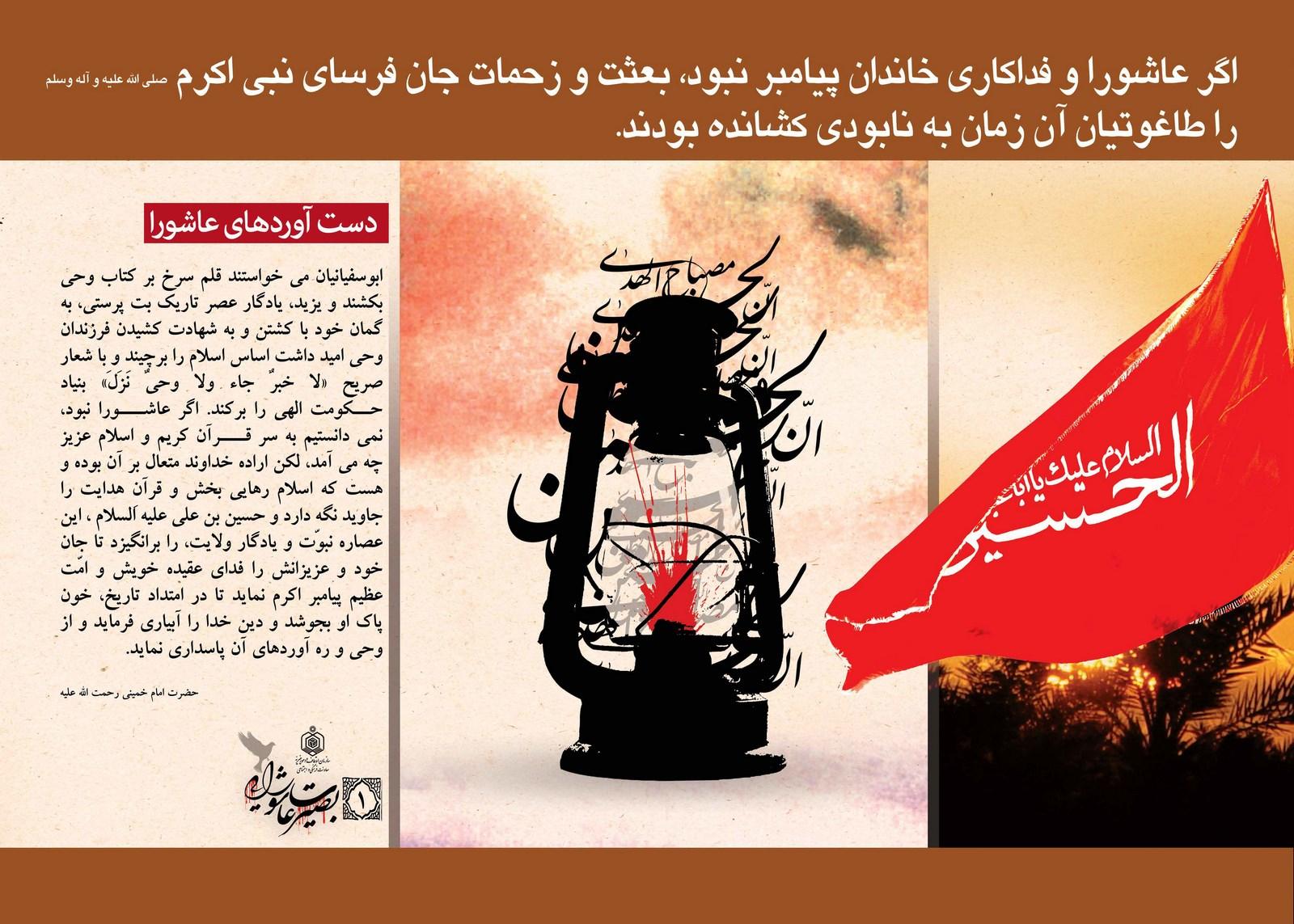 http://ahlolbait.com/files/u65/basirat_ashooraei1.jpg