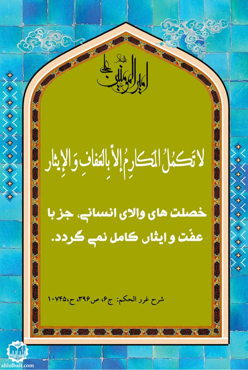 http://ahlolbait.com/files/u65/hadith-isar%20(2).jpg