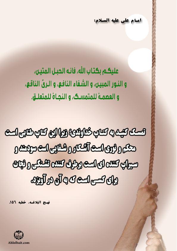 در باب به قرآن احادیثی توسل