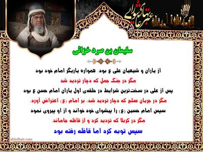 سلیمان بن صرد خزاعی