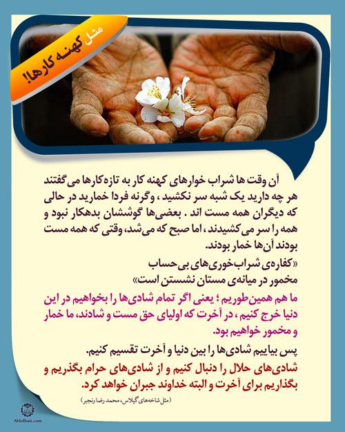 دوری از حرامها