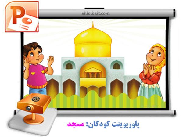 پاورپوینت کودکانه درباره مسجد