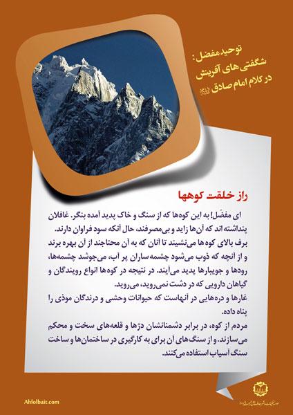 توحید مفضل: راز خلقت کوهها