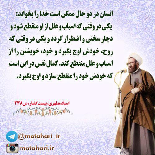 http://ahlolbait.com/files/u65/shahid-motahari50.jpg