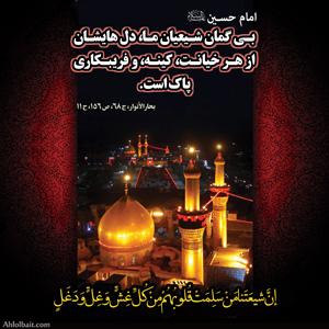 حدیث امام حسین «علیه السلام» درباره شیعیان