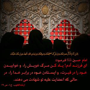 حدیث امام حسین (علیه ا لسلام) درباره یاد مرگ