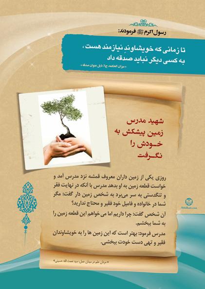 Image result for مردان علم درمیدان عمل