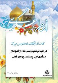 امام حسن عسگری (ع): در ادب تو همین بس که از آنچه از دیگری نمی پسندی