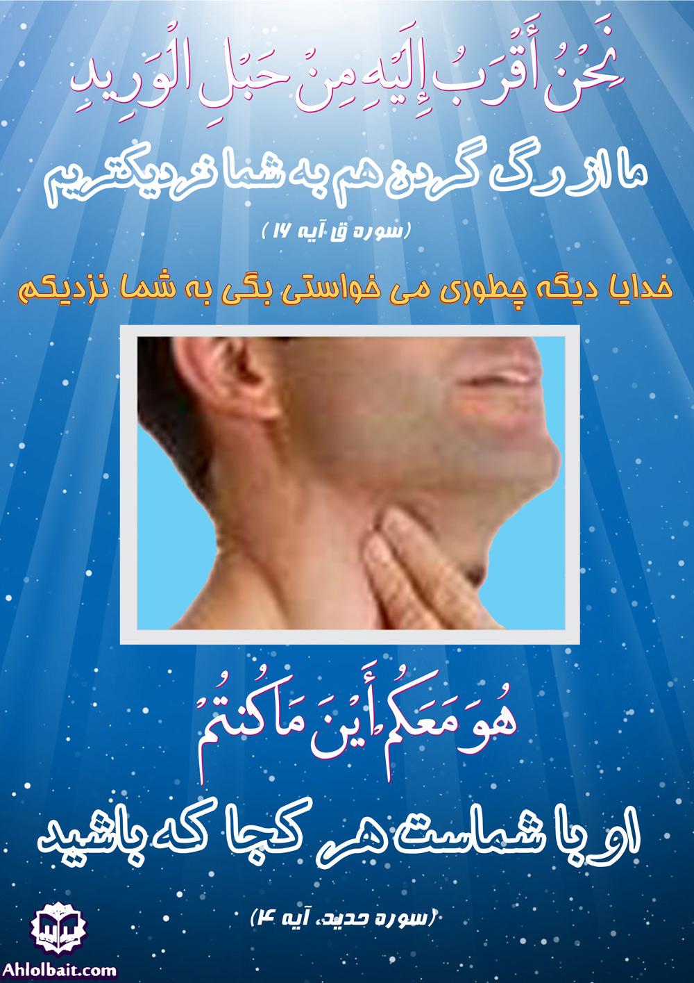 http://ahlolbait.com/files/u947/ba-khoda-boodan_0.jpg