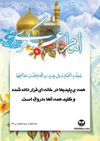 امام حسن عسگری (ع): همه ی پلیدیها در خانه ای قرار داده شد