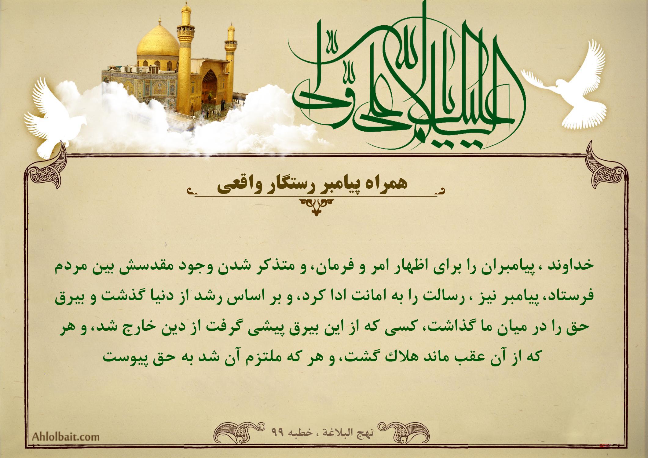 http://ahlolbait.com/files/u947/hamrah-peyambar.jpg