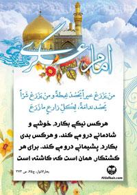 امام حسن عسگری (ع): هرکس نیکی بکارد، خوشی و شادمانی درو می کند