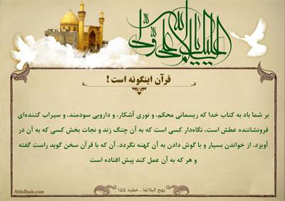 کلام امام علی «علیه السلام»  درباره قرآن