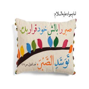 امام جواد «علیه السلام»   صبر را بالش خود قرار بده  تحف العفول،ص478