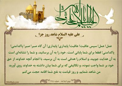 کلام امام علی «علیه السلام»  درباره روز جزا