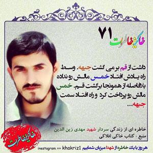خاطراتی از شهید زین الدین -هشت سال دفاع مقدس